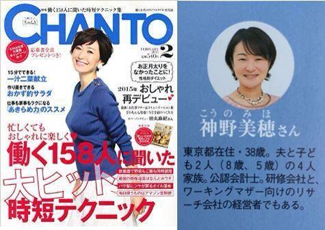 chanto2015年2月号神野掲載