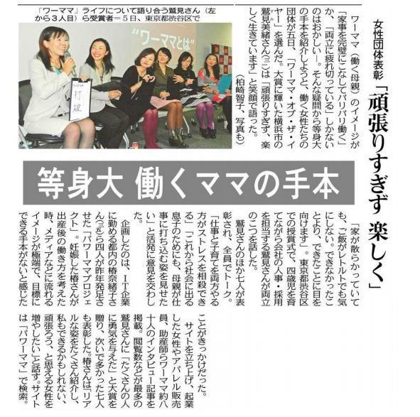 東京新聞1面トップ
